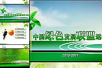 China Green Food Aliança para o Desenvolvimento de download modelo de ppt