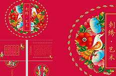 China Wind exquisite embroidery art ppt template