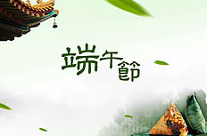 Chinese Dragon Boat wind ppt template