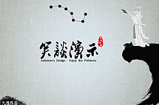 Chinese ink painting style ppt template