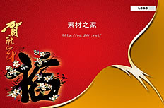 Chinese New Year blessing word flowers ppt template
