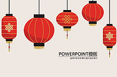 Chinese New Year festive ppt template