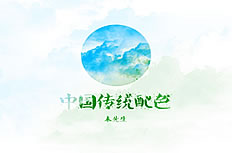 Chinese traditional color presentation ppt template