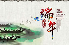 Dragon Boat Festival activities PPT template