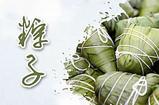 Dragon Boat Festival dumplings theme PPT Templates