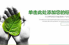 Fresh green environmental protection ppt template