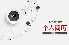Jian Jie common resume ppt template