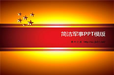 Jian Jie five-pointed star military background ppt template