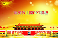 Ppt template background Tiananmen founding Festival