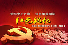 Red Memory founding festival ppt cover image