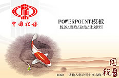 Tax Independent Chinese wind ppt template